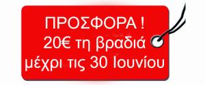 prosfora_kalokairiou
